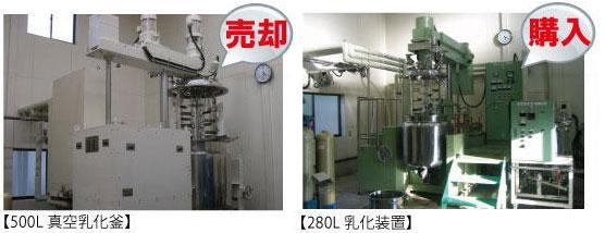 乳化釜装置の交換 mainphoto