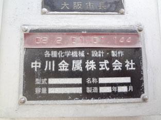 40m3ステンレスタンク 002-photo