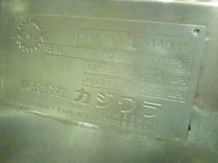 カジワラ工業製 蒸気釜 009-photo