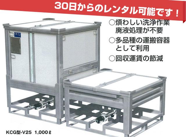 折りタタミ式液体用コンテナ1000L KCG型 V25 001-photo