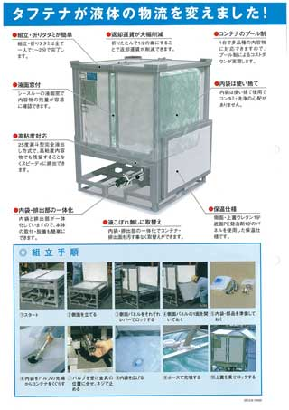 折りタタミ式液体用コンテナ1000L KCG型 V25