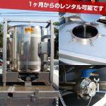 【レンタル】1000L IBC容器サニタリー仕様 サニタリーコンテナー