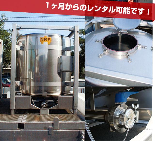 【レンタル】1000L IBC容器サニタリー仕様 サニタリーコンテナー 001-photo