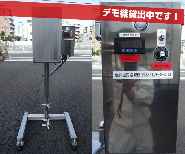デモ機貸出中 リフト付き高速攪拌機 001-photo
