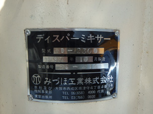 2300Lジャケット付きタンク 005-photo