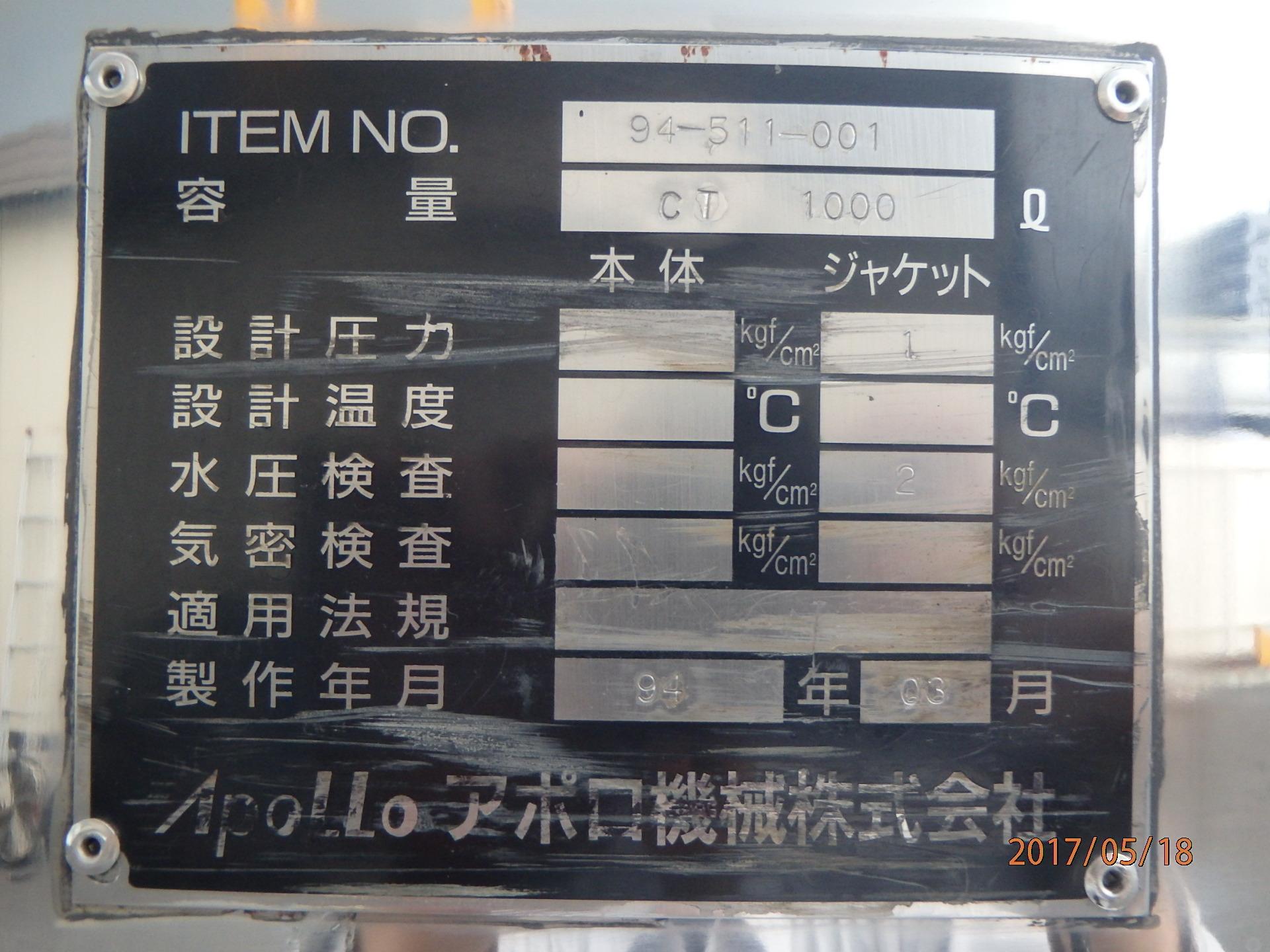 1000Lステンレス調合タンク 006-photo