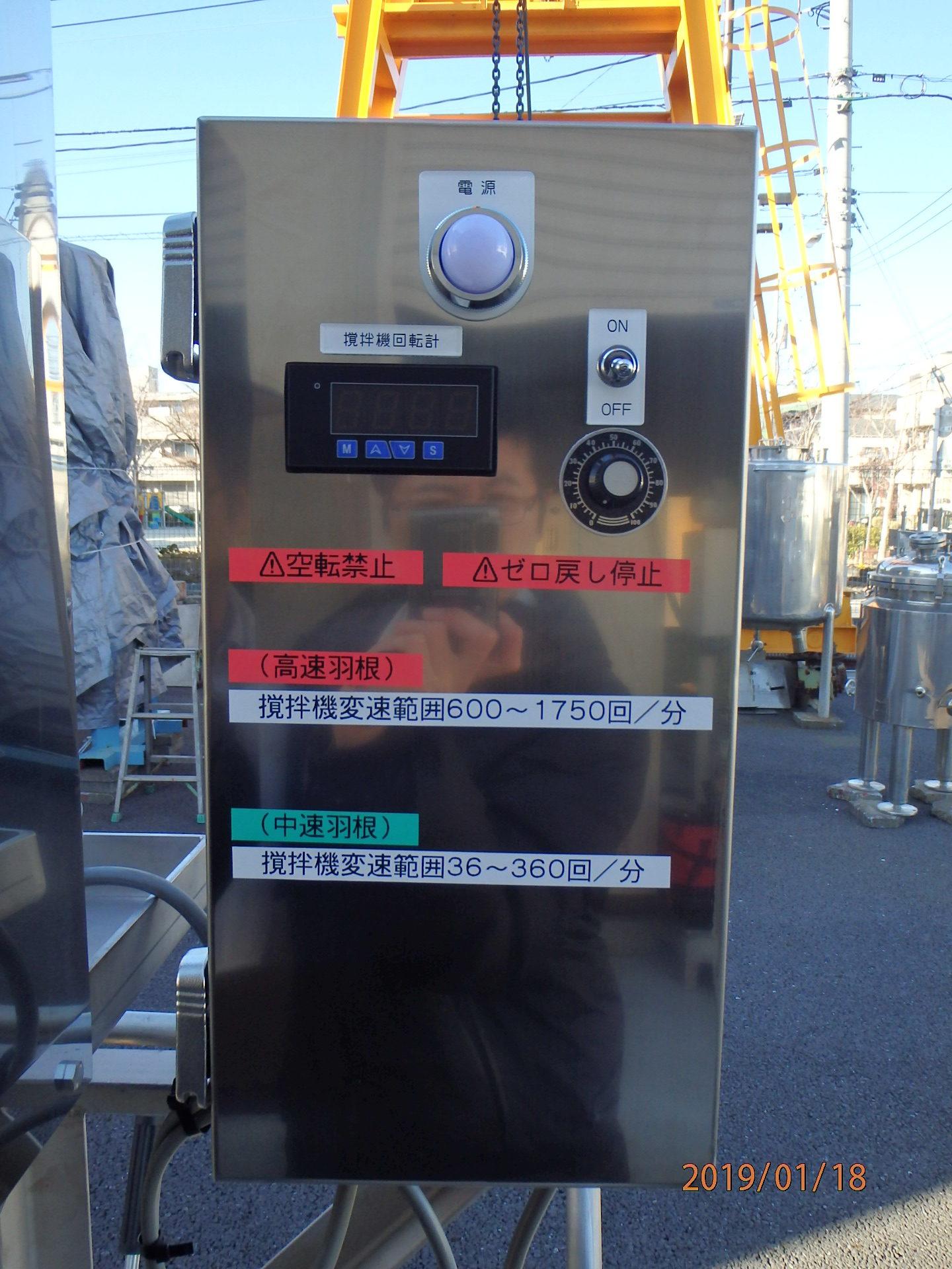 ステンレス製高速撹拌装置 003-photo