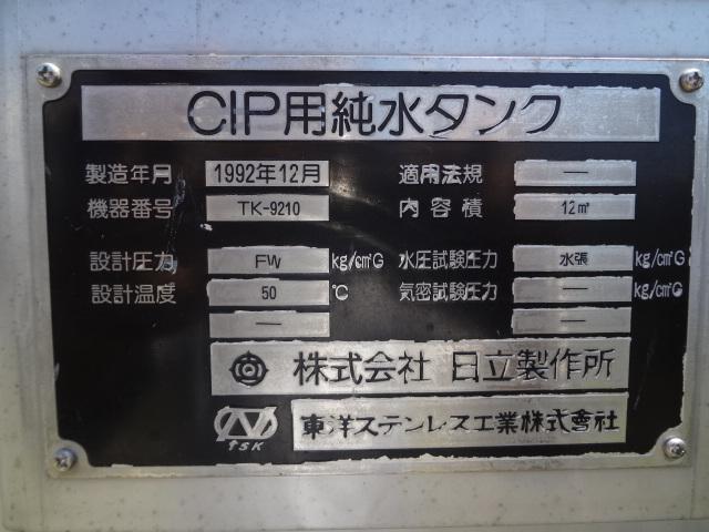 10m3ステンレスタンク2 006-photo